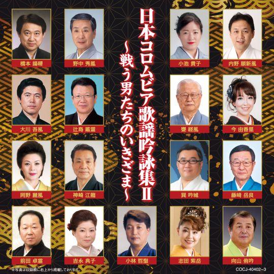 日本コロムビア歌謡吟詠集 〜戦う男たちの生きざま〜