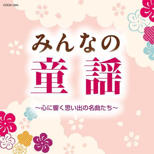 みんなの童謡 〜心に響く思い出の名曲たち〜