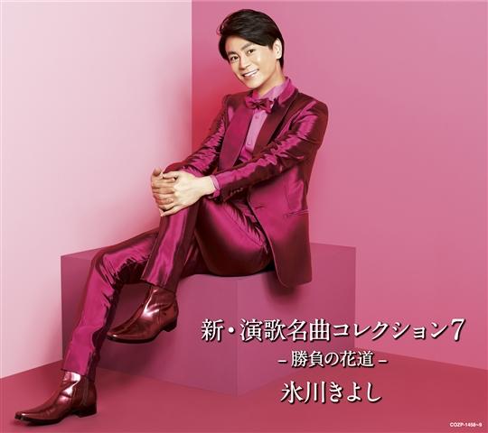 新・演歌名曲コレクション7—勝負の花道—【Aタイプ】初回生産限定盤[CD+DVD]