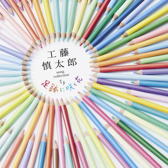 工藤慎太郎 song collection 足跡に咲く花