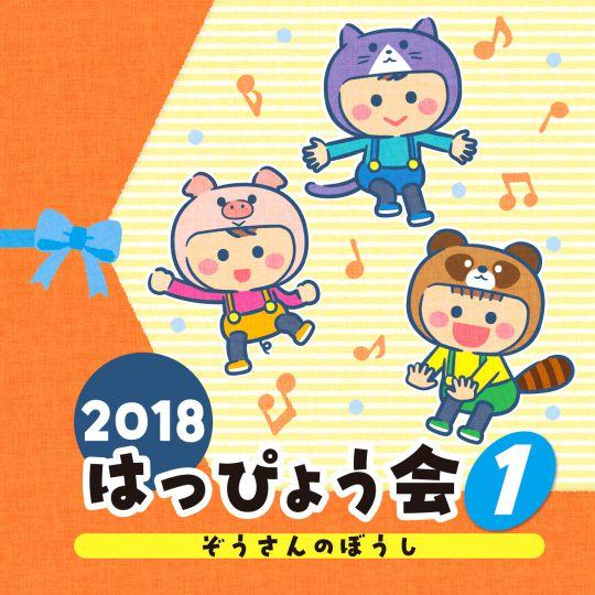 2018 はっぴょう会(1) ぞうさんのぼうし