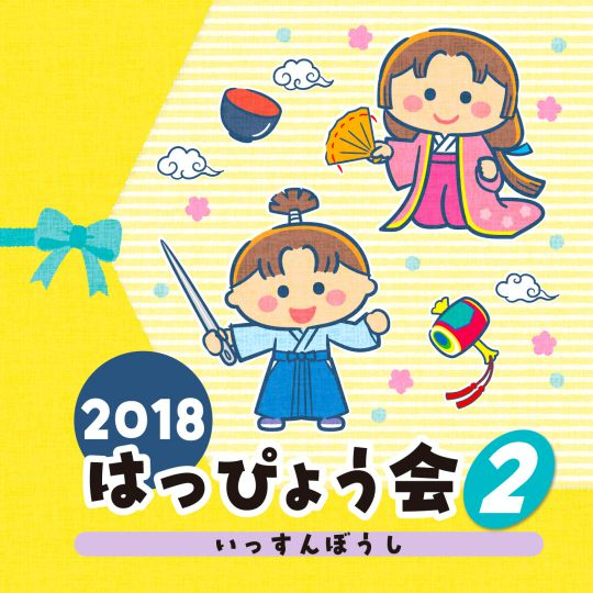 2018 はっぴょう会(2) いっすんぼうし