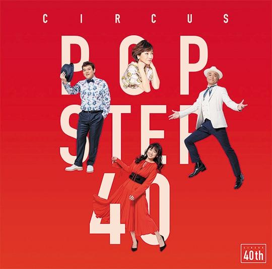 サーカス40周年記念アルバム『POP STEP 40th』