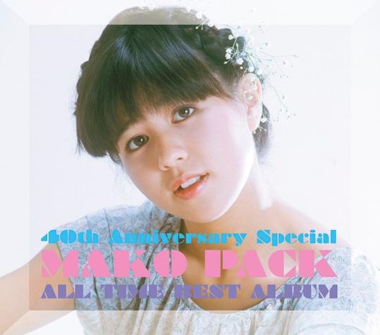 MAKO PACK  40th Anniversary Special 〜オールタイム・ベストアルバム