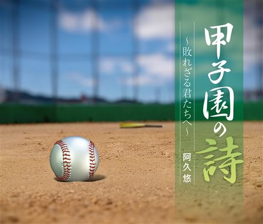 阿久悠 甲子園の詩〜敗れざる君たちへ〜