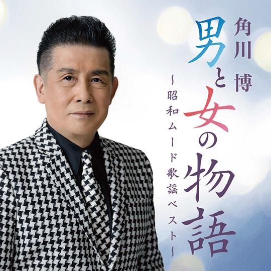 男と女の物語 〜昭和ムード歌謡ベスト〜