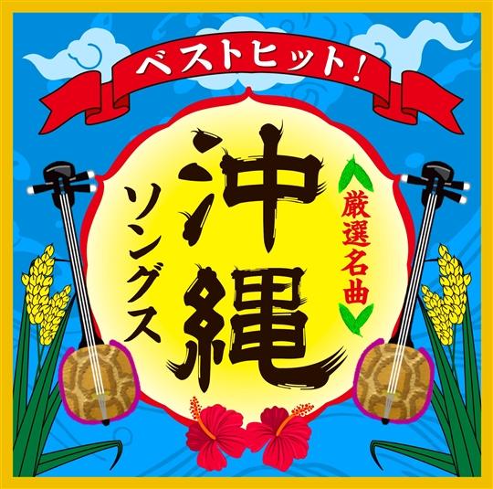 ベストヒット!沖縄ソングス