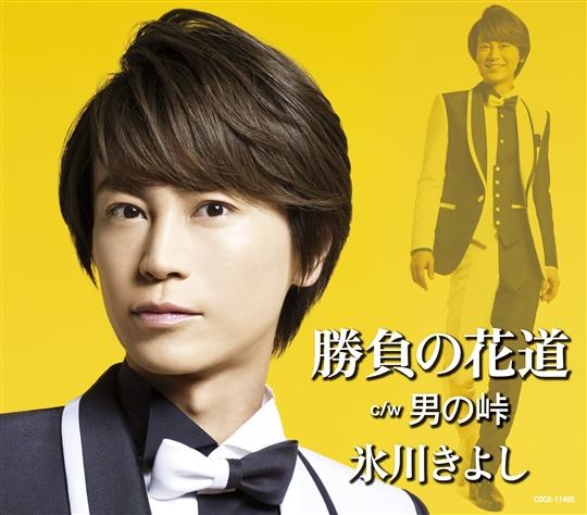 【Dタイプ 演歌】勝負の花道/男の峠