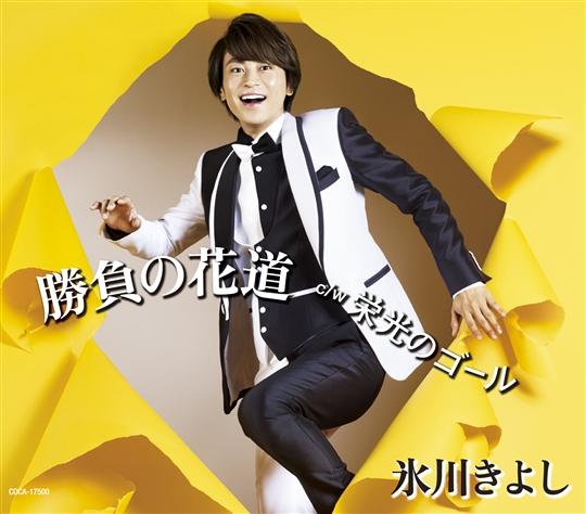 【Fタイプ ポップス】勝負の花道/栄光へのゴール
