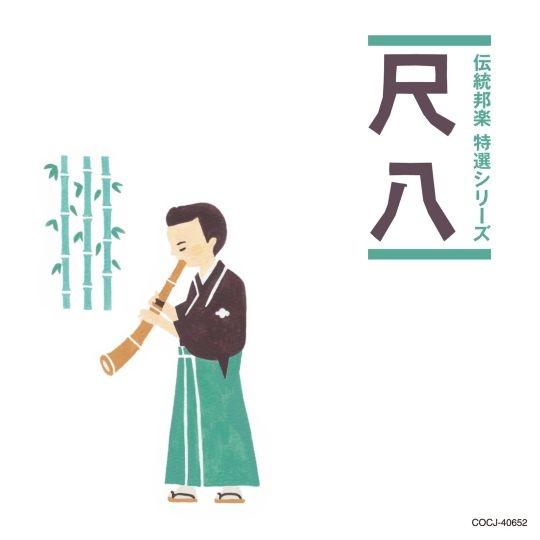 「伝統邦楽 特選シリーズ」 尺八