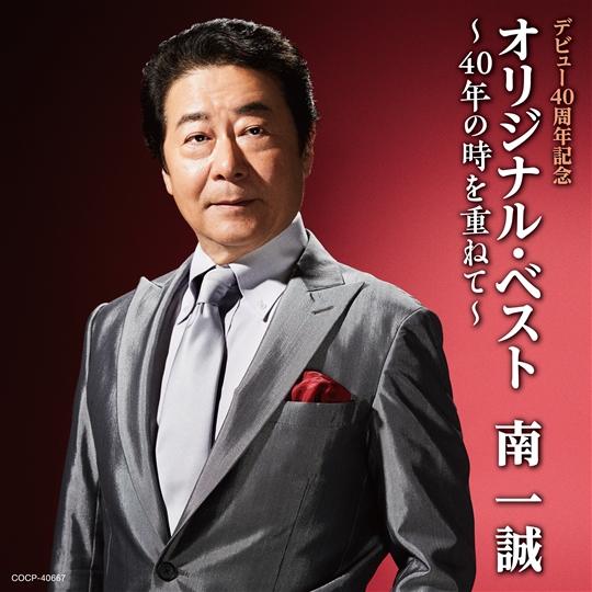 デビュー40周年記念 オリジナル・ベスト〜40年の時を重ねて〜