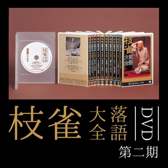 枝雀落語大全第二期(DVD)