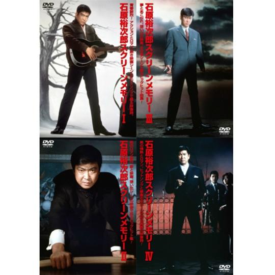 石原裕次郎スクリーンメモリー(DVD)