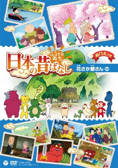 [上映権付きライブラリー用]ふるさと再生日本の昔ばなし「花さか爺さん」