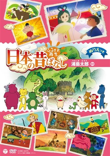 [上映権付きライブラリー用]ふるさと再生日本の昔ばなし「浦島太郎」