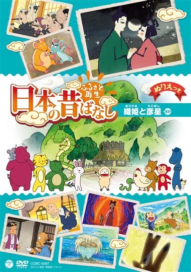 [上映権付ライブラリー用]ふるさと再生日本の昔ばなし「織姫と彦星」