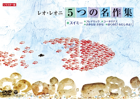 [上映権付きライブラリー用]レオ・レオニ5つの名作集スイミー・フレデリック・コーネリアス・さかなはさかな・ぼくのだ!わたしのよ!