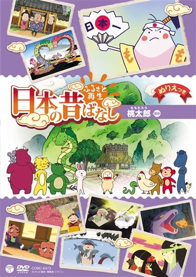 [上映権付きライブラリー用]ふるさと再生日本の昔ばなし「桃太郎」
