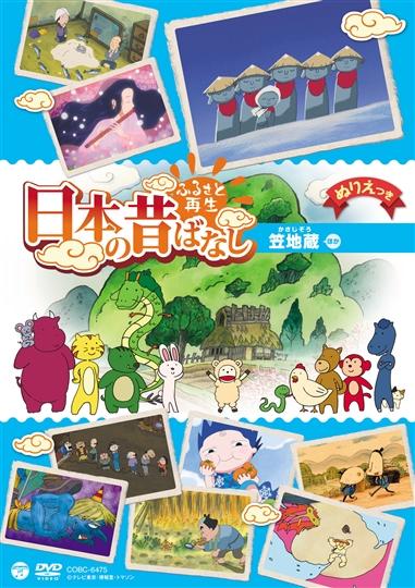 [上映権付きライブラリー用]ふるさと再生日本の昔ばなし「笠地蔵」