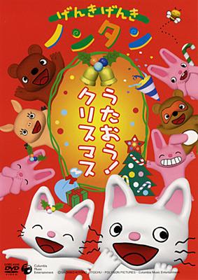 [上映権付ライブラリー用]げんきげんきノンタン うたおう!クリスマス
