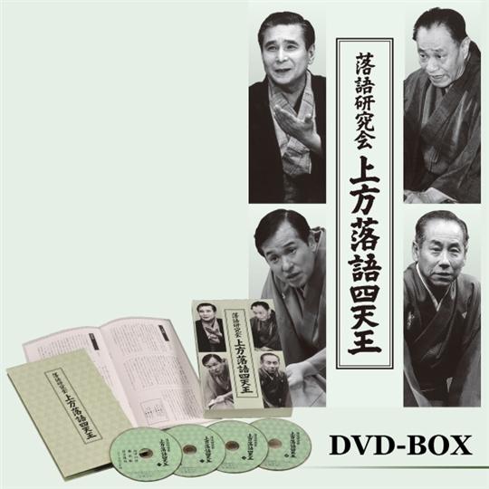 落語研究会 上方四天王 DVD