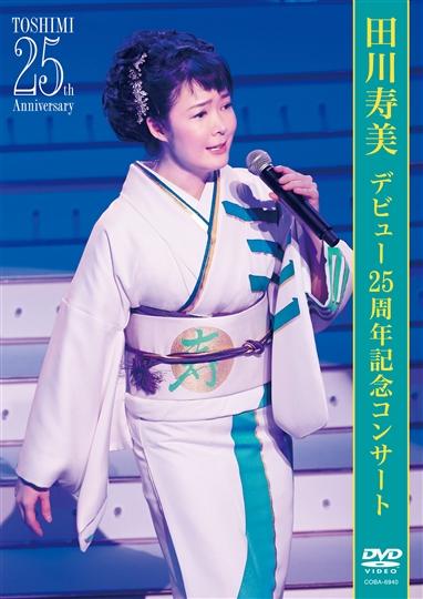 デビュー25周年記念コンサート