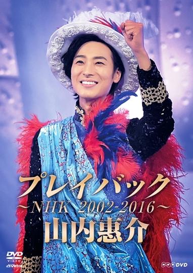 山内惠介 プレイバック NHK2002-2016