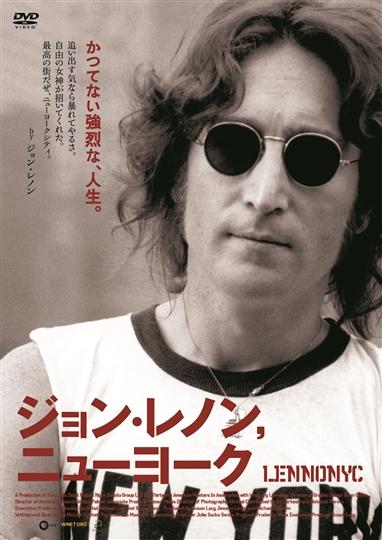 ジョン レノン、ニューヨーク DVD