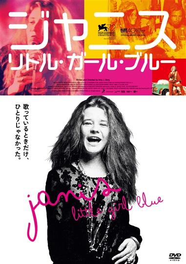 ジャニス:リトル・ガール・ブルー DVD