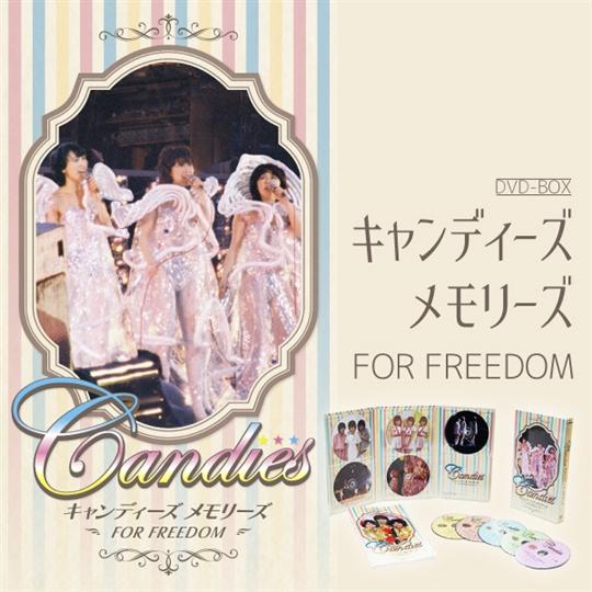 キャンディーズ メモリーズ FOR FREEDOM