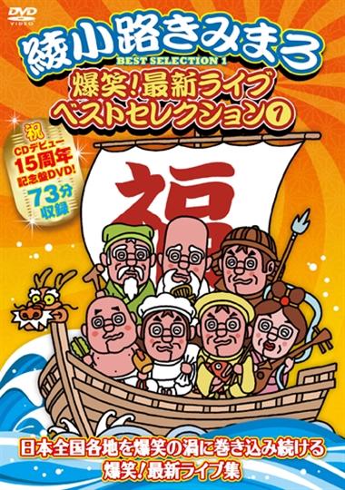 爆笑!最新ライブ ベストセレクション1