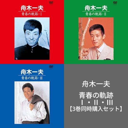 青春の軌跡・�T・�U・�V【3巻同時購入セット】