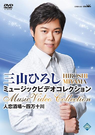三山ひろし ミュージックビデオコレクション 人恋酒場〜四万十川