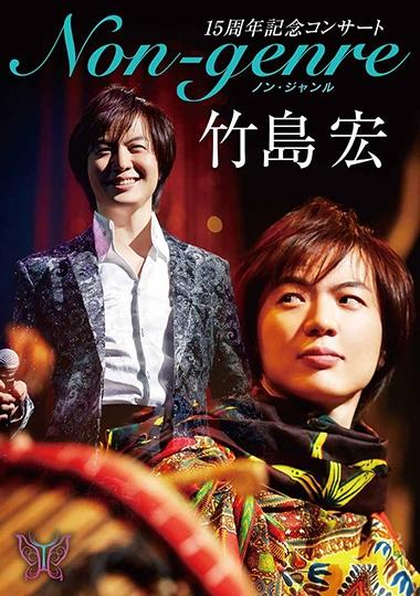 竹島宏 15周年記念コンサート Non-genre