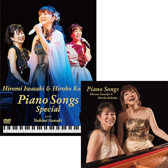岩崎宏美&国府弘子 Piano Songs セット[DVD]