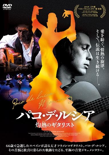 パコ・デ・ルシア 灼熱のギタリスト DVD