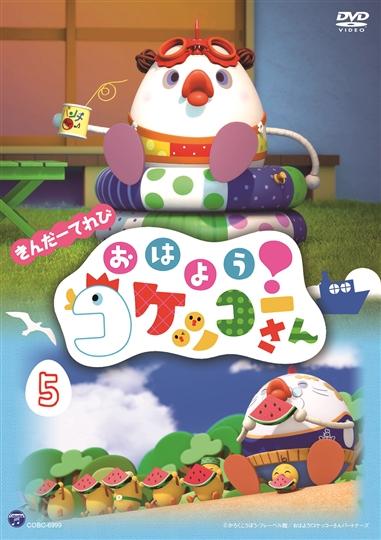 きんだーてれび おはよう!コケッコーさん(5)