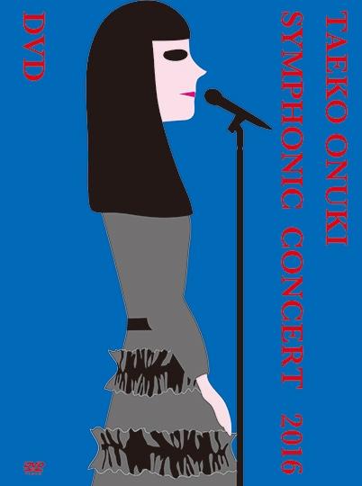 TAEKO ONUKI symphonic concert 2016 (DVD+CD)