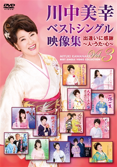 ベストシングル映像集〜人・うた・心〜 Vol.3