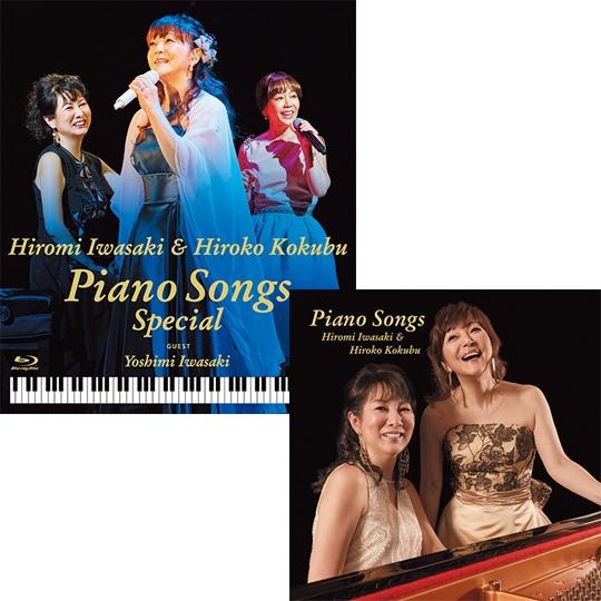 岩崎宏美&国府弘子 Piano Songs セット[BD]