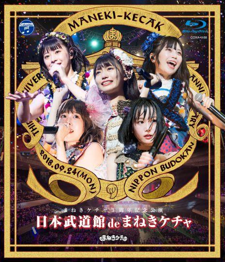 日本武道館 de まねきケチャ【Blu-ray】