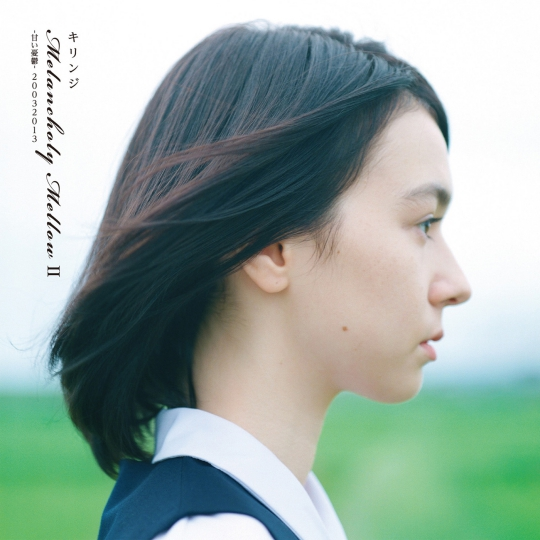 Melancholy Mellow II -甘い憂鬱- 20032013(LIMITED EDITION)