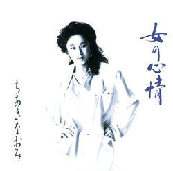 昭和の歌姫伝説 ちあきなおみ(CD)