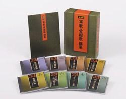 復刻盤 軍歌・愛国歌撰集(CD)