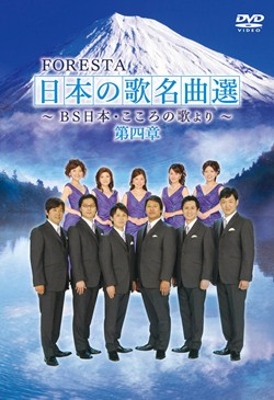 FORESTA 日本の歌名曲選 第四章  BS日本・こころの歌より