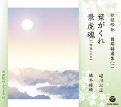 歌謡吟詠 舞踊特選集(一) 葉がくれ/景虎魂(「吟詠」入り)