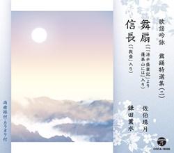 歌謡吟詠 舞踊特選集(二) 舞扇/信長
