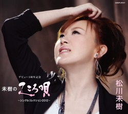 未樹のこころ唄 〜シングルコレクション2012〜