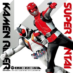 CDツイン スーパー戦隊VS仮面ライダー