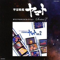 オリジナルBGMコレクション 宇宙戦艦ヤマト PART2